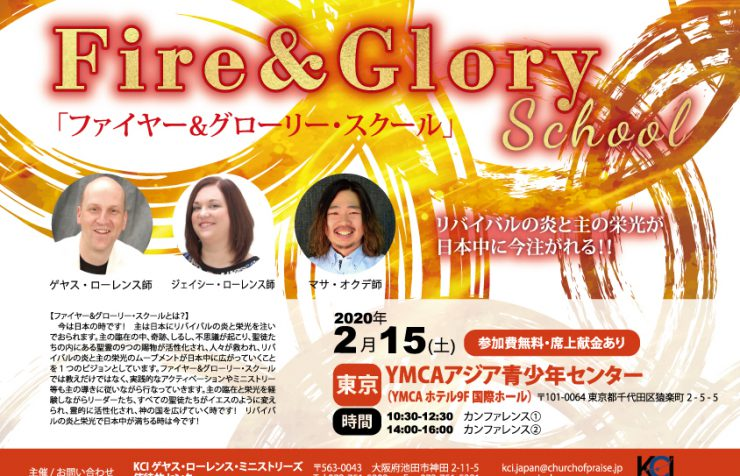 201902_fire-and-glory-tokyoちらし
