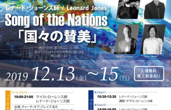 2019_Leonard-Jones ちらし
